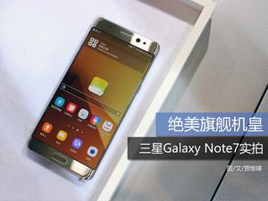 绝美旗舰机皇 三星Galaxy Note7实拍
