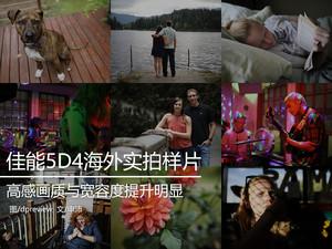 高感画质有明显提升 佳能5D4海外样片