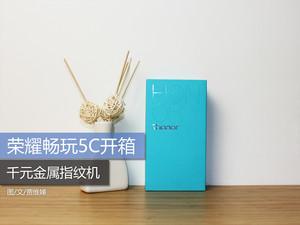 千元金属指纹机 荣耀畅玩5C开箱图赏