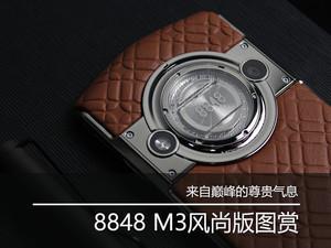 来自巅峰的尊贵气息 8848 M3风尚版图赏