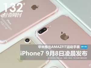 壹周刊:iPhone7将于9月8日凌晨发布
