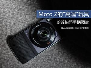 """Moto Z的""""高端""""玩具 哈苏拍照手柄图赏"""