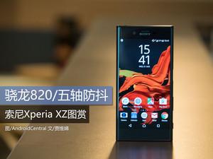 骁龙820/五轴防抖 索尼Xperia XZ图赏