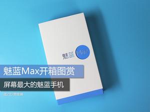 屏幕最大的魅蓝手机 魅蓝Max开箱图赏