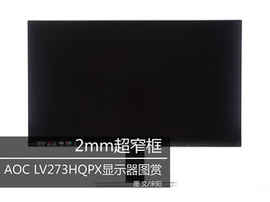 2mm超窄框 AOC LV273HQPX显示器图赏