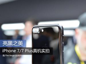 亮黑之美 iPhone 7/7 Plus真机实拍
