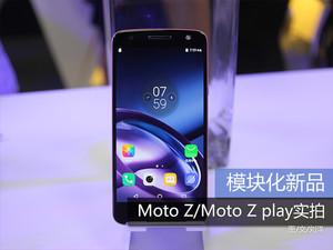 模块化新品 Moto Z/Moto Z play实拍