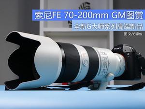小体型长焦头 索尼FE 70-200mm GM图赏
