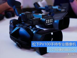 20X轻便手持专业DV 松下PV100真机图赏