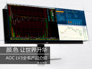 颜.色 让世界升华 AOC LV3全系产品介绍