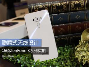 隐藏式天线设计 华硕ZenFone 3系列实拍