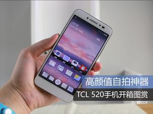 高颜值自拍神器 TCL 520手机开箱图赏