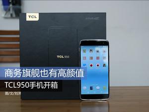 商务手机也有高颜值 TCL950手机开箱