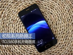 初现系列新颜王 TCL580手机开箱图赏