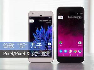 """谷歌""""新""""儿子 Pixel/Pixel XL实拍图赏"""