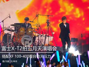 富士X-T2配XF100-400mm拍摄五月天演唱会