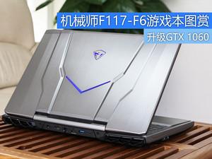升级GTX 1060独显 机械师F117游戏本图赏