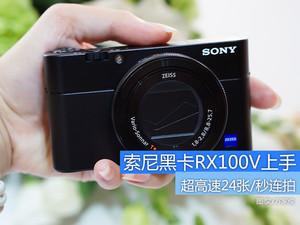 超高速24张/秒连拍 索尼黑卡RX100V上手