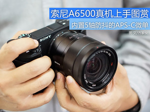 内置5轴防抖的APS-C 索尼A6500上手图赏