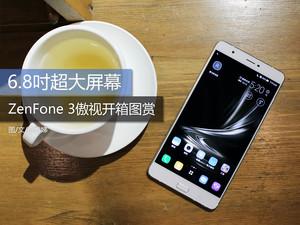 6.8�汲�大屏幕 ZenFone 3傲视开箱图赏