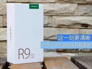 这一刻更清晰 OPPO R9s金色版开箱图赏