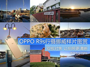 让拍照更清晰 OPPO R9s挪威实拍样张图赏
