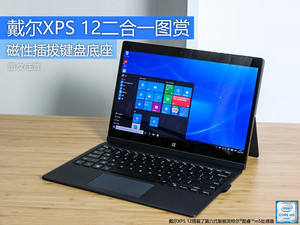 磁性插拔键盘底座 戴尔XPS 12二合一图赏