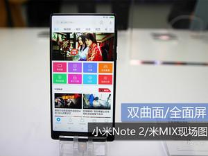 双曲面/全面屏 小米Note 2/米MIX现场图