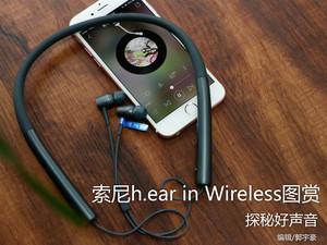 索尼hear in Wireless图赏 揭秘好声音