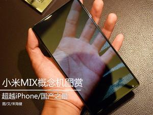国产之最!概念版小米MIX手机开箱图赏
