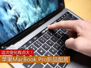 这次变化有点大!苹果MacBook Pro新品图赏
