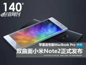 壹周刊:小米NOTE2/MIX手机正式发布