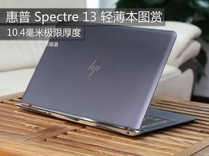 10.4毫米极限厚度 惠普Spectre 13图赏