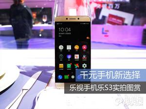 千元手机新选择 乐视手机乐S3实拍图赏