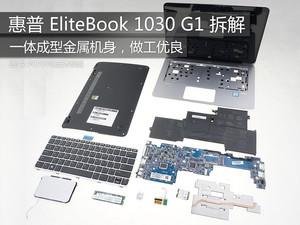做工优良 惠普 EliteBook 1030 G1拆解