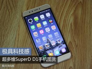 极具科技感 超多维SuperD D1手机图赏
