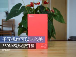 千元机也可以这么美 360N4S骁龙版开箱