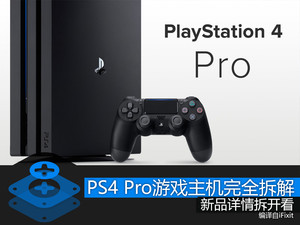 新品详情拆开看 索尼PS4 Pro完全拆解