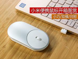 小巧/双模/对称 小米便携鼠标开箱图赏