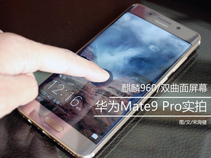 曲面屏幕新旗舰 华为Mate 9 Pro实拍