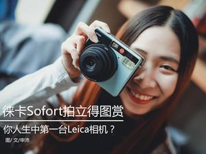 人生第一台Leica?徕卡Sofort拍立得图赏