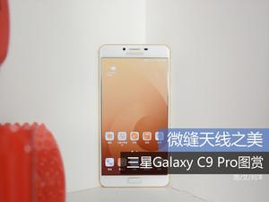 微缝天线之美 三星Galaxy C9 Pro图赏