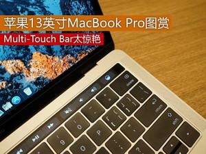 Touch Bar版苹果13英寸MacBook Pro图赏