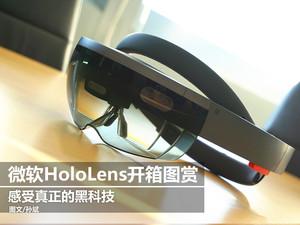 领略真正黑科技 微软HoloLens开箱图赏