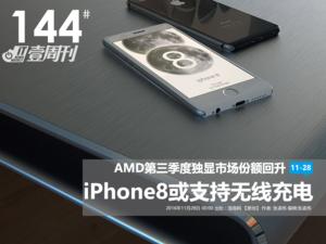 壹周刊:iPhone8或改用无线充电技术