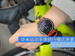 华米运动手表骑行模式来袭 准备好了吗