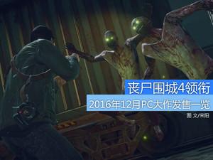 丧尸围城4领衔 16年12月PC大作发售一览