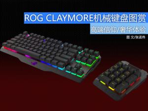 信仰の巅峰 ROG CLAYMORE机械键盘开箱
