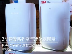 3M智爱系列空气净化器图赏 洁净空气