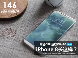 IT壹周刊:iPhone8长这样/高通跑Win10